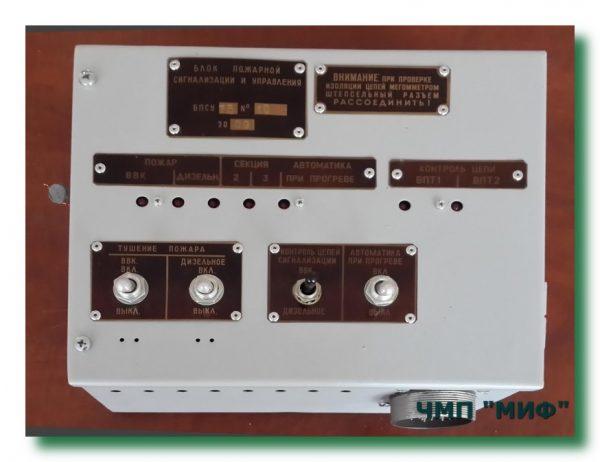 Блок пожарной сигнализации БПСУ-75 В