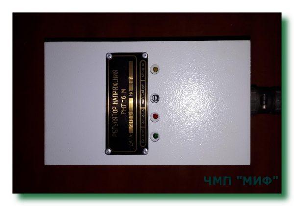 Регулятор напряжения РНТ – 6М
